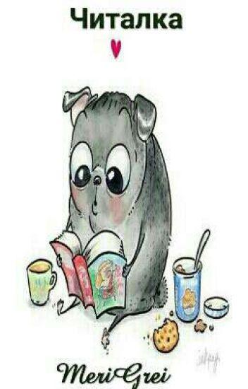 Пожиратели книг