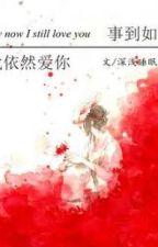 Ta Vẫn Như Cũ Yêu Ngươi_ Trọng sinh, Hiện đại [Nguồn:tangthuvien.com] by Elsiehuynh_94