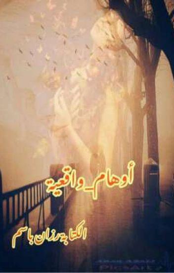 ca5d82f84 أوهام واقعية - رزان _باسم - Wattpad