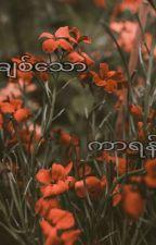 ခ်စ္ေသာ ကာရန္ Season 2 by Phyowaikyaw