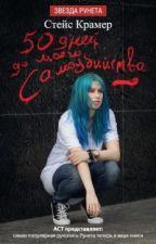 50 дней до моего самоубийства by Anna12387