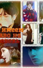 Мы имеем право на любовь by kristinka_sergeevna_