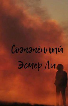 Сожжённый by esmer_li