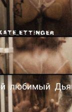 Мой любимый Дьявол by Kate_Ettinger