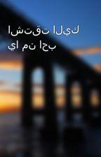 اشتقت اليك يا من احب by 00ghada00