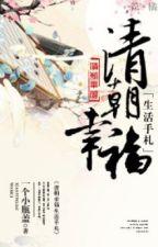 Thanh Triều Hạnh Phúc Cuộc Sống Bản Chép Tay-hoàn by chibichan89