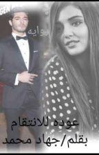 عوده للانتقام by GegMohamed