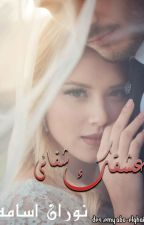 عشقك شفائى by nouran9tantawi