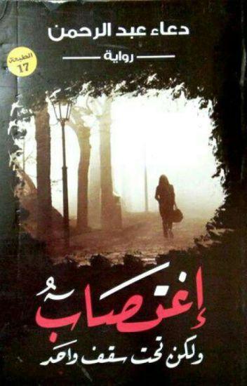 اغتصاب ولكن تحت سقف واحد ل دعاء عبد الرحمن Semo Wattpad