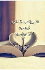 للقدر والنصيب كلمة اخرى  by Fatesalah