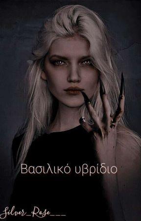 Royal Hybrid  by Theodora789