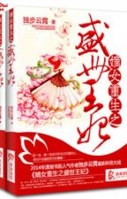 Di Daughter's Rebirth: Sheng Shi Wang Fei by Hanavy04