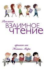 РЕАЛЬНОЕ ВЗАИМНОЕ ЧТЕНИЕ by ZhannaMark