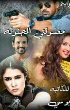 معشوقتي المجنونه بقلم بوسي محمود by SeifHantira