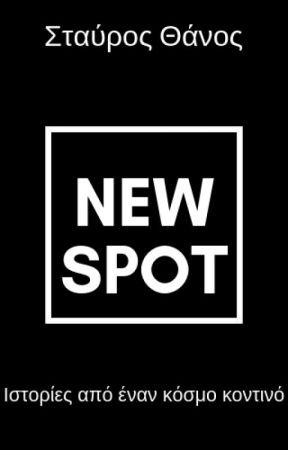 New Spot - Μικρές ιστορίες από έναν κόσμο κοντινό by ThanosStavros