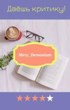 Даёшь критику!! by Mery_Demonium