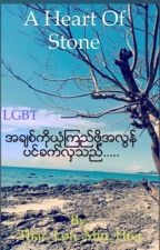 A HEART OF STONE by Thar_Lon_Min_Htet