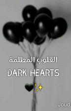 القلوب المظلمة | Dark Hearts  by JoudKahhal