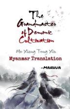 Grandmaster of Demonic Cultivation Manhua [Myanmar Translation]  by haesbichh_
