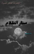 ستار الظلام. by earth_xxx