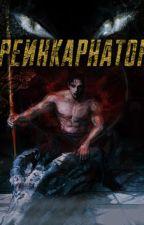 Реинкарнатор / Reincarnator by Hazabiel