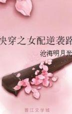Mau xuyên chi nữ xứng nghịch tập lộ by kyo_91st
