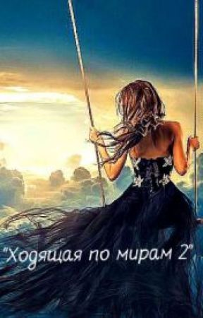 """Ходящая по мирам 2"" by Verdginia_Kast"
