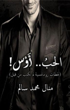 الحبُ.. أَوْس (الجزء الرابع - كامل - حصريًا) by ManalSalem175