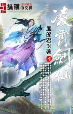 Đọc truyện Lăng Tiêu Kiếm Tiên