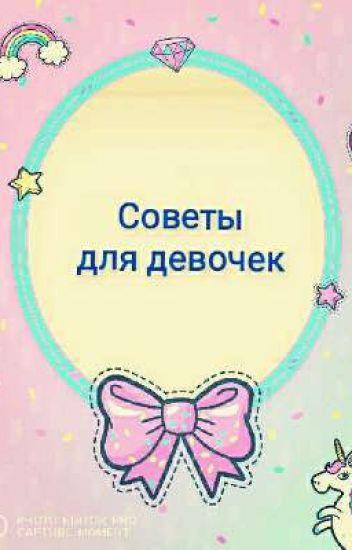 Картинка советы для девочек