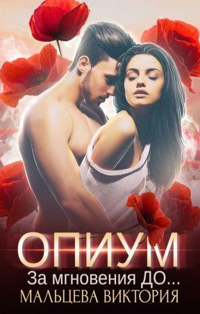Опиум. За мгновения ДО... by solyariss2017