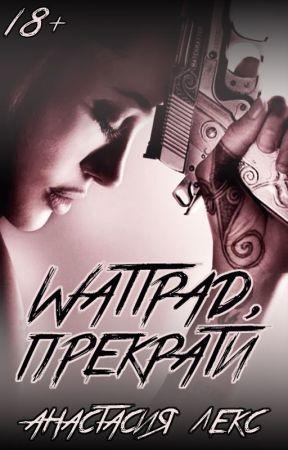 Wattpad, прекрати | 18+ by anastasiya_leks