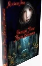 Наследие Розы: Магия безмолвия by Anabel2007a