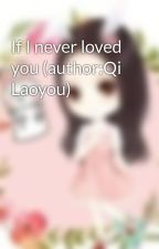 If I never loved you (author:Qi Laoyou) by NingXi214