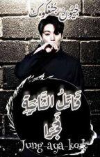 • The Killer || J.JK • by Jeon_aya_97