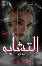 نوفيلا التشابه by AnaRahma868