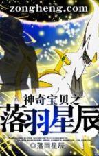Pokemon chi Lạc Vũ Tinh Thần by ryujin35789201