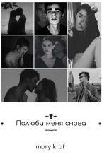 Полюби меня снова! 18+  [Мутный2] by _bahramovna_