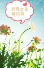 Dị giới chi nông gia ký sự (Edit Hoàn) by hothuong29