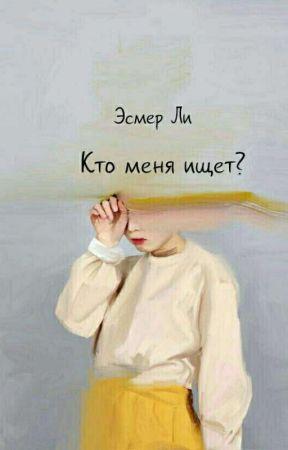 Кто меня ищет? by esmer_li