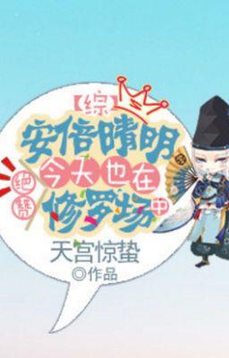 Đọc truyện [ Onmyoji ] Abe no Seimei hôm nay cũng tuyệt tán tại Tu La tràng