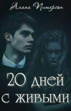 20 дней с живыми [ РЕДАКТИРУЕТСЯ ] by AlanaPiterson