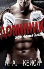 Доминик (Л. А. Кейси) by _olka_95