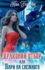 Ная Геярова - Драконий отбор, или Пари на снежного by arko151