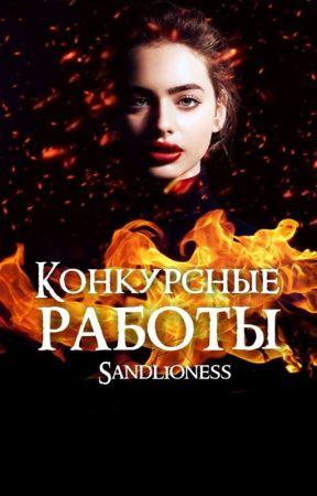 Конкурсные работы by Sandlioness
