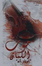 موت الكمان  by user112136343600