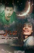 شقاوة انثى by Nsreen_94