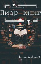 Пиар книг. by butterfly_elpis