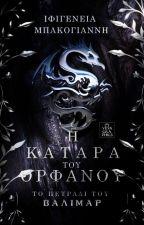 Η Κατάρα του Ορφανού :  Το Πετράδι του Βάλιμαρ (βιβλίο 1)TYS19 (υπο επιμελεια) by Baifi88