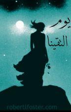 يوم التقينامكتمله by NadaMahmoud708